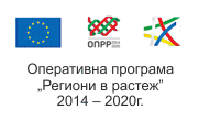 Оперативна програма Региони в растеж
